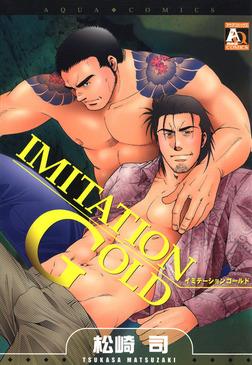IMITATION GOLD-電子書籍