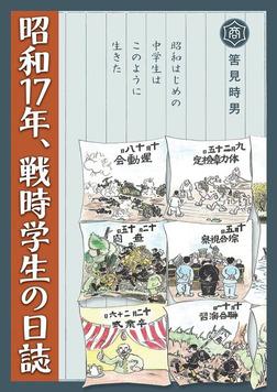 昭和17年、戦時学生の日誌-電子書籍