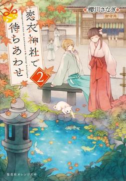 恋衣神社で待ちあわせ2-電子書籍
