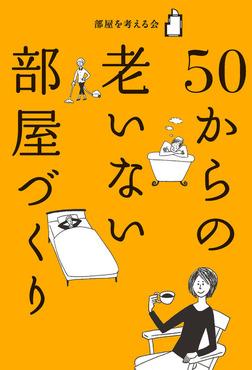 50からの 老いない部屋づくり-電子書籍