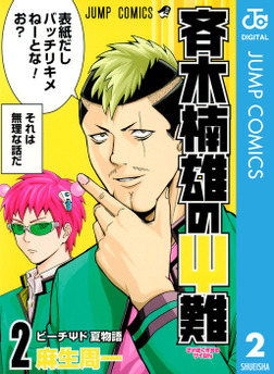 斉木楠雄のΨ難 2-電子書籍