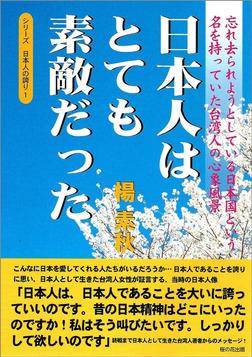 日本人はとても素敵だった ―忘れ去られようとしている日本国という名を持っていた台湾人の心象風景-電子書籍