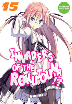 Invaders of the Rokujouma!? Volume 15-電子書籍