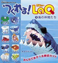 LaQ公式ガイドブック(別冊パズラー)