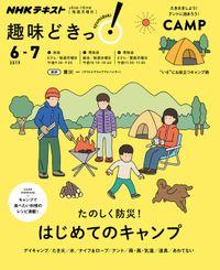 NHK 趣味どきっ!(月曜) たのしく防災! はじめてのキャンプ2019年6月~7月