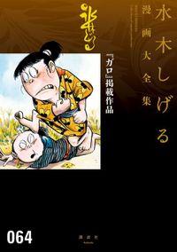 『ガロ』掲載作品 水木しげる漫画大全集(1)