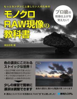 モノクロRAW現像の教科書-電子書籍