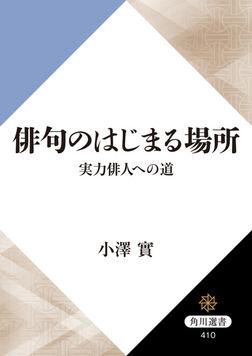 俳句のはじまる場所 実力俳人への道-電子書籍