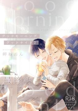 グッドモーニンググッドナイト2(最終話)-電子書籍