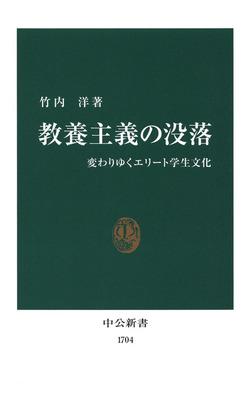 教養主義の没落 変わりゆくエリート学生文化-電子書籍