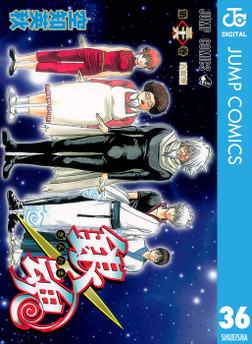銀魂 モノクロ版 36-電子書籍