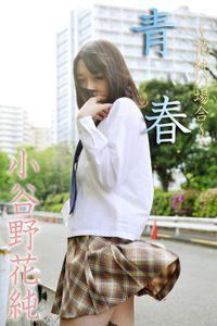 小谷野花純「青い春~花純の場合~」