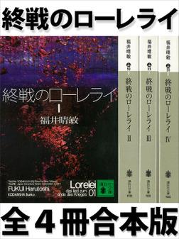 終戦のローレライ 全4冊合本版-電子書籍
