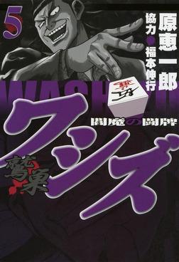ワシズ 閻魔の闘牌 5-電子書籍