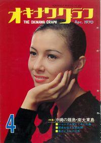 オキナワグラフ 1970年4月号 戦後沖縄の歴史とともに歩み続ける写真誌