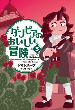 ダンピアのおいしい冒険 3-電子書籍