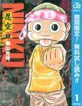 NINKU―忍空―【期間限定無料】 1