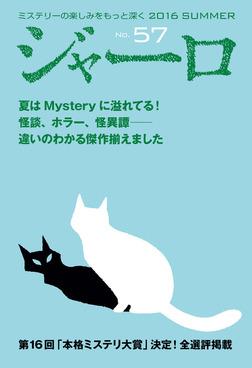 ジャーロ No. 57-電子書籍
