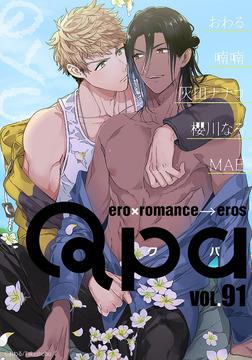 Qpa vol.91 キュン-電子書籍