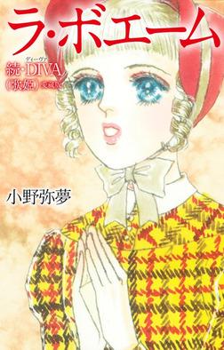 ラ・ポエム-続・DIVA(歌姫)愛蔵版-電子書籍