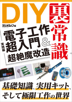 DIYの裏常識【実践編】 電子工作超入門&超絶魔改造-電子書籍