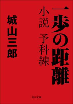 一歩の距離 小説 予科練-電子書籍