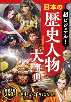 超ビジュアル! 日本の歴史人物大事典-電子書籍