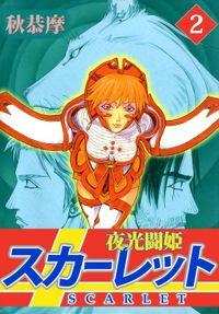 夜光闘姫スカーレット(2)