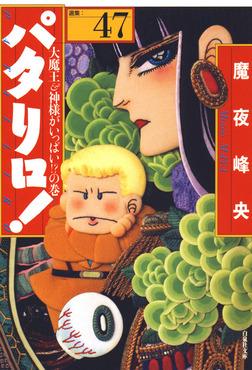 パタリロ! 47巻-電子書籍