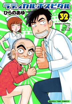 ラディカル・ホスピタル 32巻-電子書籍