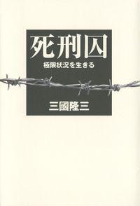 死刑囚(展望社)