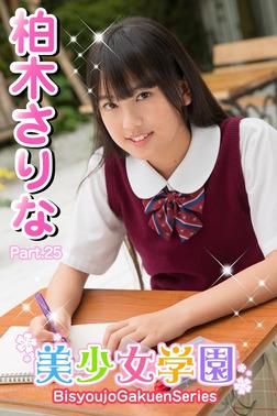 美少女学園 柏木さりな Part.25-電子書籍