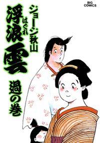 浮浪雲(はぐれぐも)(43)