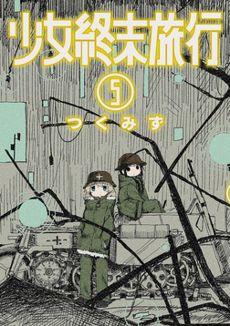 少女終末旅行 5巻-電子書籍