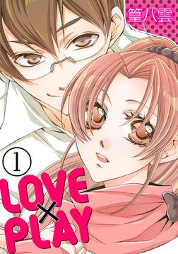 LOVE×PLAY 1話-電子書籍