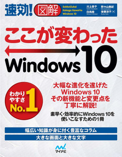 速効!図解 ここが変わったWindows 10-電子書籍