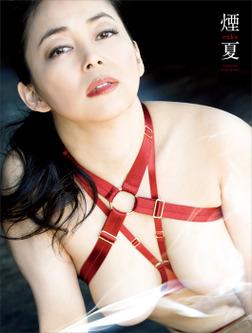 中島知子ヘアヌード写真集『煙夏 enka』-電子書籍