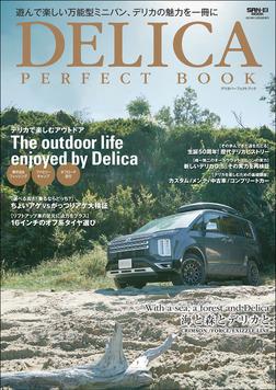自動車誌MOOK デリカ パーフェクトブック-電子書籍