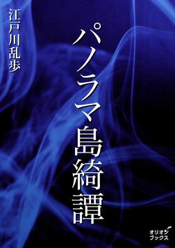 パノラマ島綺譚-電子書籍
