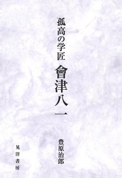 孤高の学匠 會津八一-電子書籍