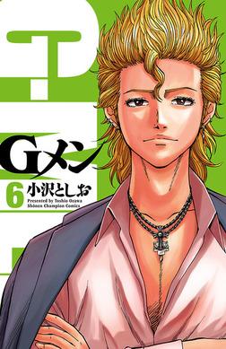 Gメン 6-電子書籍