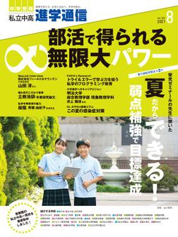 私立中高 進学通信2021年8月号-電子書籍