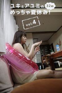 ユキとアユミのめっちゃ夏休み!32歳!Vol.4