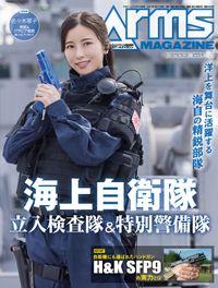 月刊アームズマガジン2021年9月号