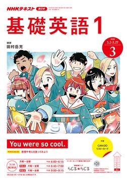 NHKラジオ 基礎英語1 2020年3月号-電子書籍