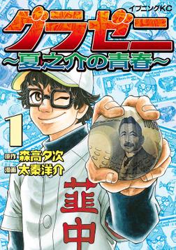 グラゼニ ~夏之介の青春~(1)-電子書籍