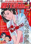 週刊漫画TIMES 2020年2/21号