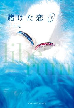 賭けた恋<下>-電子書籍