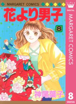花より男子 8-電子書籍