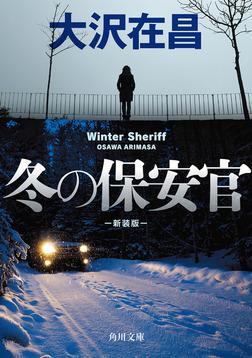冬の保安官 新装版-電子書籍